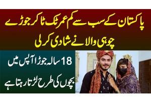 Pakistan Ke Sab Se Kam Umr Tiktoker Couple Choiwala Ne Shadi Kar Li - Bacho Ki Tarah Larta Hai