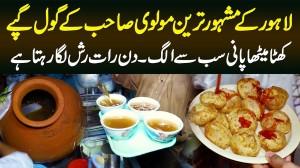 Lahore Ke Famous Molvi Sahab Ke Gol Gappay - Khatta Meetha Pani Ka Taste Bhi Sab Se Alag