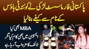 Pakistan Pharmacist Larki Ne Quetta Tea House Ke Nam Se Cafe Bana Lia, MBA Kia,Embassy Me Bhi Job Ki