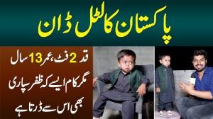 Pakistani Little Don - Height 2 Feet, Age 13 Years - Kaam Aise Ke Zaffar Suparii Bhi Is Se Darta Hai