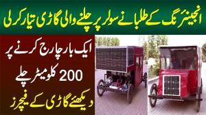Solar Pe Chalne Wali Car - Ek Bar Charge Karne Per 200km Chalti Hai - Engineering Student Ka Karnama