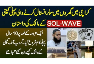 Pakistan Me Best Solar System Company Sol Wave - Solar Se Electrcity Or Heavy Bill Se Jan Churvaen