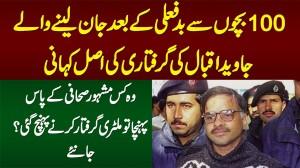 100 Bachon Se Badfaili Ke Baad Jan Lene Wale Javed Iqbal Ki Kahani - Military Ne Ise Kahan Se Pakra?