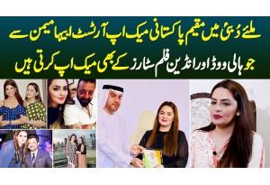 Dubai Me Pakistani Makeup Artist Abeeha Mamoon Jo Hollywood & Bollywood Stars Ke Makeup Karti Hain