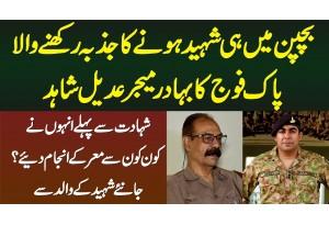 Pak Army Ka Bahadur Major Adeel Shaheed - Shahad Se Pehle Kon Kon Se Markay Anjam Diye?