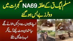PML Q Ke Halqa NA69 Gujrat Me Voters Apne Peson Se Roads Banwane Lage, Politicians Ab Baat Nae Sunte
