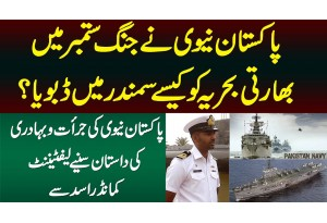 Pakistan Navy Ne September War Me Indian Navy Ko Kese Samandar Me Duboya?Janiye Lt Commander Asad Se