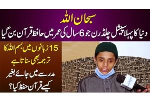 Duniya Ke Pehle Special Children Jisne Baghair Madrasah Ke 6 Saal Ki Umr Me Quran Hifz Kar Lia