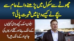 Elon Musk Kese Bari Companies Ke Malik Banay Or Kitne Arbon Ki Property Ke Malik Hain?