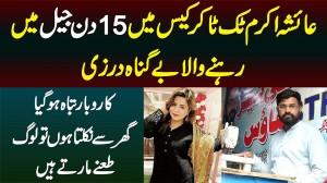 Ayesha Akram Tiktoker Case Me 15 Din Jail Me Rehne Wala Darzi - Karobar Tabah - Log Tanay Marte Hain