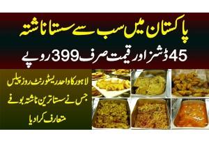 Pakistan Me Sab Se Sasta Nashta - 45 Dishes Sirf 399 Rupaye Me - Breakfast Buffet By Rose Palace