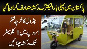 Pakistan Me Pehli Dafa Electric Rickshaw Bun Gia - Patrol Ka Kharcha Khatam - 1 Rupee Me 1KM Chalaen