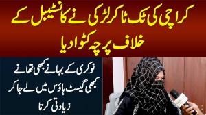 Karachi Ki Tiktoker Ambreen Doll Ne Constable Ke Khilaf Badfaili Karne Per FIR Katwa Di
