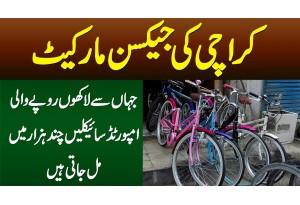 Jackson Market Karachi - Jahan Se Lakhon Ki Imported Cycles Sirf Chand Hazar Me Mil Jati Hain