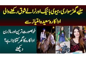 Pakistan Ki Sub Se Khoobsorat Or Modern Actress Saeeda Imtiaz - Watch Her Luxury House And Lifestyle