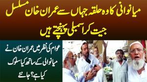 Mianwali Ka Wo Halqa Jahan Se PM Imran Khan Musalsal Jeet Kar Assembly Pahunchte Hain