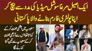 Ek Aseel Murga Sale Kar Ke Apna Poultry Farm Banane Wala Pakistani - Saudi Job Se 3 Guna Kamane Laga