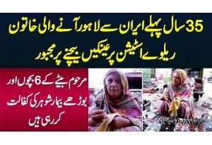 35 Sal Pehle Iran Se Lahore Aane Wali Khatoon Railway Station Per Sunglasses Bechne Lagi