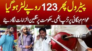 Petrol 123 Rupaye Liter Ho Gaya - Awam Mehngai Par Tarap Uthi - Hukumat Par Sakht Ilzamaat Laga Diye