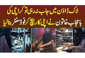 Lockdown Me Job Chali Gayi To Bahijab Khatoon Ne Apni Car Baich Kar Food Center Bana Lia