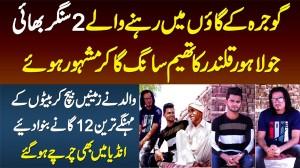 Gaon Ke 2 Singer Bhai Lahore Qalandars Ka Theme Song Gaa Kar Famous Ho Gaye