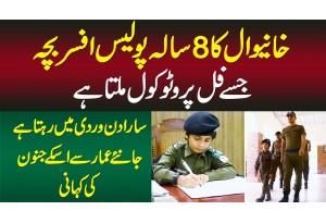 8 Sala Police Officer Bacha - Full Protocol Milta Hai, Sara Din Uniform Me Rehta Hai, Story Of Ammar