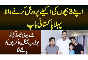Apne 3 Bachon Ki Parwarish Karne Wala Single Father - Story Of Shoaib Qasim