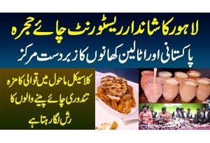 Lahore Ka Shandar Restaurant Chai Hujra - Pakistani & Italian Food Ka Best Point
