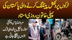 Truck Per Painting Karne Wali Pehli Pakistani Aurat Rozi Ustad - Kapray Bhi Mardon Jese Pehanti Hai