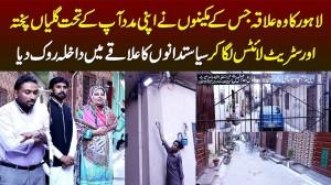 Lahore Ka Wo Area Jiske Logon Ne Khud Streets Banwayi Or Lights Lagwa Ke Politicians Ki Entry Rok Di