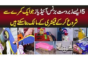Ghar Ke Ek Room Se Shuru Karne Wale 5 Business Ideas Jo Apko Factory Ke Malik Bana Saktay Hain