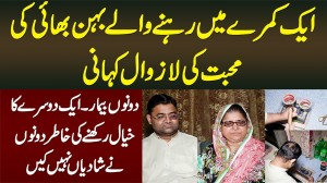 Ek Kamre Me Rehne Wale Bimar Behan Bhai - Ek Dusre Ki Khatir Shadi Nahi Ki - Sibling Love Story