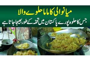 Mianwali Ka Mama Halwa Wala Jiska Halwa Puray Pakistan Me Bheja Jata Hai