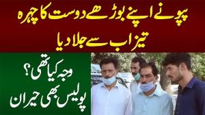 Pappu Ne Apne Bazurg Dost Ka Face Tezab Se Jala Dia - Waja Jaan Kar Police Bhi Heran Ho Gayi