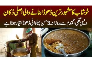 Desi Ghee Aur Gandum Se Daily 120KG Pehlwani Dhoda Banane Wali Asli Dukan - Khushab Ki Soghat