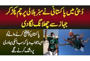 Dubai Me Pakistani Naujawan Ne Pakistan Ka Flag Pakar Ke Plane Se Jump Laga Dia - Amazing Skydiving