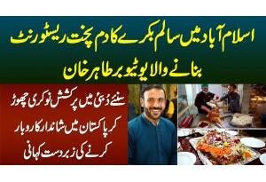 Dumpukht Restaurant Islamabad Banane Wala YouTuber Tahir Khan, Saudi Chor Ke Pakistan Main Business