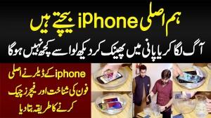 IPhone Asli Hai Ya Naqli? Ag Lagain Ya Pani Me Phaink Kar Dekhain - IPhone Dealer Ne Tariqa Bata Dia