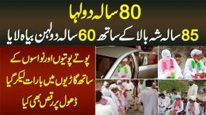 80 Sala Dulha 85 Sala Sheh Bala Ke Sath 60 Sala Dulhan Lene Chala Gaya - Dhol Per Dance Bhi Kia