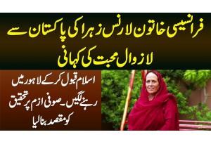 French Lady Lawrence Ki Pakistan Se Muhabbat Ki Kahani - Islam Qabool Kar Ke Lahore Me Rehne Lagi