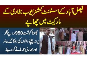 Faisalabad Ke AC Ayub Bukhari Ke Chapay - Mutton 950 Rupaye Kg Per Na Bechne Ko Fine Kar Diye