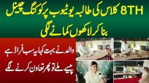 Class 8th Ki Student YouTube Per Cooking Channel Bana Kar Lakhon Kamane Lagi - Kitchen With Zarmeen
