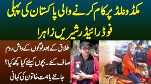 Pakistan Me McDonalds Ki Pehli Female Food Rider - Divorce Hui To Logon Ke Washroom Bhi Saaf Kiye