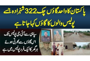 Pakistan Me Police Walon Ka Gaon Chak 322 Shahzada - Sipahi Se IG Tak Sab Is Gaon Se Bharti Huway