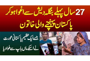 27 Sal Pehle Aghwa Hone Wali Bangladeshi Khatoon - Pakistani Khatoon Ne Uske Maan Baap Se Milwa Dia