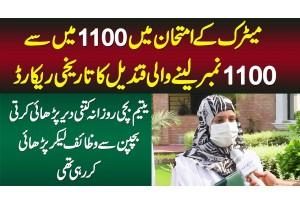 Mardan Board Matric Exam Me 1100 Me Se 1100 Marks Lene Wali Student Qandeel - Exclusive Interview