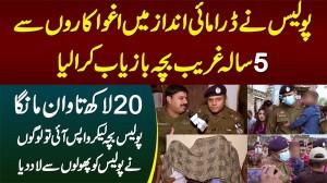 Police Ne Kidnappers Se 5 Sala Bacha Churwa Lia - Logon Ne Police Ka Phoolon Se Istaqbal Kiya