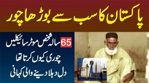 Pakistan Ka Bazurg Chor - 65 Sala Shaksh Bikes Chori Kiun Karta Tha? Dil Dehla Dene Wali Kahani