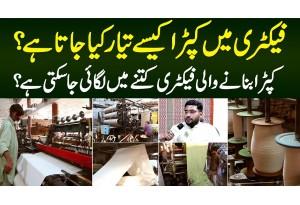 Factory Me Kapra Kese Banta Hai? - Cloth Factory Kitne Me Tayar Ki Ja Sakti Hai? Process Janiye