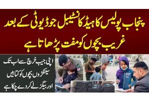 Punjab Police Ka Head Constable Duty Ke Baad Ghareeb Bacho Ko Free Education, Books & Bags Dene Laga